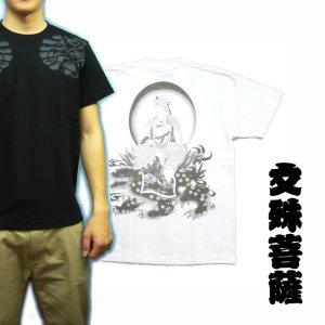 画像1: 文殊菩薩 獅子 の仏像画 和柄 Tシャツ [紅雀 通販] 名入れ刺繍対応 刺青 和彫り 胸割 和柄服