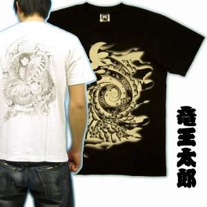 画像1: 桜吹雪 竜王太郎 和柄 Tシャツ 通販 刺青タトゥー 和彫り デザイン 紅雀 名前刺繍可 和柄服