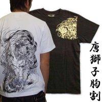 唐獅子胸割聖獣 和柄 Tシャツ 和柄 紅雀 通販 名入れ刺繍可 刺青 和彫り デザイン 和柄服