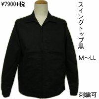 黒 ジャケット(無地 スイングトップ ブルゾンジャンパー) 刺繍 名前入れ可 カー倶楽部 通販