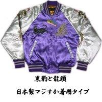 スカジャン 日本製 パンサーと龍 名前の刺繍可能 マジすか学園4 ヨガ着用タイプ 入山杏奈
