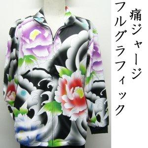 画像1: フルグラフィックジャージ(痛ジャージ) 和柄服