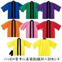名前刺繍入れ半被ハッピ法被/30×20cm範囲の刺繍袢纏はんてんハンテン 通販 販売