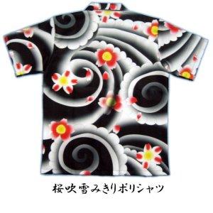 画像2: 桜吹雪 和柄 ポリエステル アロハ 【受注生産日本製】