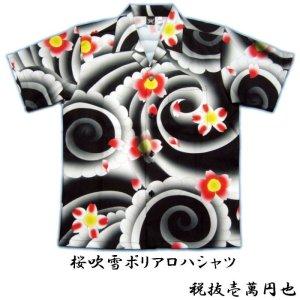 画像1: 桜吹雪 和柄 ポリエステル アロハ 【受注生産日本製】