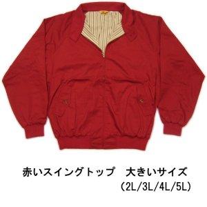 画像1: 大きいサイズ 赤い スイングトップ LL 3L 4L 5L 赤 紺 ジャンパー / 刺繍 名前入れ可 カー倶楽部 通販