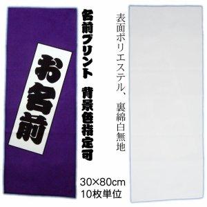 画像1: 名入れ 千社札 フェイスタオル 10枚作製 祭 神輿
