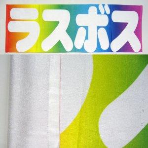 画像1: ラスポス マイクロファイバー フェイスタオル クロス 30×80cm(オリジナル タオル 作成 10枚