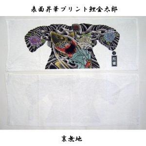 画像1: 鯉 金太郎 マイクロファイバー フェイスタオル クロス 30×80cm 和柄 生地 小物 般若 四聖獣 オリジナル タオル 作成 10枚