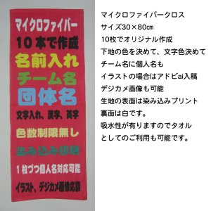 画像1: オリジナル タオル 作成 10枚単位 マイクロファイバー フェイスタオル クロス 30×80cm
