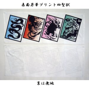 画像1: 四聖獣 マイクロファイバー フェイスタオル クロス 30×80cm 和柄 生地 小物 般若 オリジナル タオル 作成 10枚