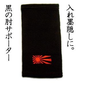 画像1: サポーター 肘 2本組 日章 刺繍 オラオラ 悪羅悪羅 系 soul japan 刺青 タトゥ 墨 隠し 旭日旗