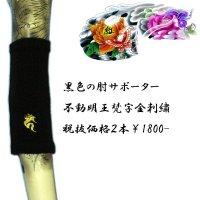 サポーター 肘 2本組 梵字 不動明王 刺繍 オラオラ 悪羅悪羅 系 soul japan 刺青 タトゥ 墨 隠し