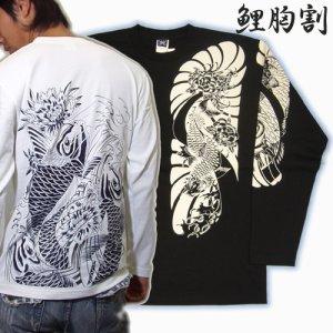 画像1: 鯉 胸割(額彫り)背中 昇り鯉 和柄 長袖Tシャツ [紅雀] 通販 (名入れ刺繍) 刺青tシャツ 和彫り風 和柄服