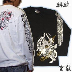 画像1: 麒麟 雲龍 長袖Tシャツ 和柄 ブランド紅雀 ネーム刺繍可 刺青Tシャツ 和彫 デザイン 通販 ロンT 和柄服