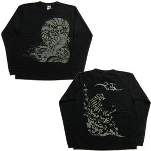 画像1: 和柄ロンT 虎 虚空蔵菩薩 (和柄長袖Tシャツ袖口リブ) 和柄服