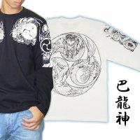 胸割巴龍、背中火龍 巴/ 和柄長袖Tシャツ 通販 (名入れ刺繍) 刺青 和彫り 紅雀デザイン ロンT 和柄服