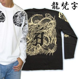 画像1: 龍 辰 梵字 の胸割 刺青 長袖tシャツ 紅雀 和彫り デザイン 和柄Tシャツ 通販 名入れ刺繍対応 和柄服