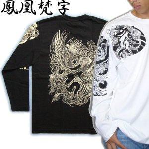 画像1: 鳳凰 刺青 長袖Tシャツ 酉 梵字 の胸割 和柄 Tシャツ (紅雀) 和彫りデザイン 通販 名入れ刺繍可 和柄服