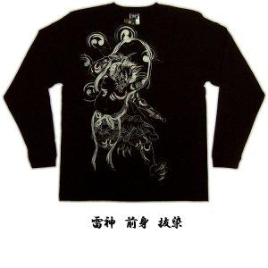 画像1: 和柄ロンT 風神雷神 (和柄長袖Tシャツ袖口リブ) 和柄服
