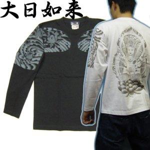 画像1: 大日如来 刺青 蓮の胸割 和柄長袖Tシャツ 紅雀ブランドの仏画 (通販 名入れ刺繍可) 和柄服