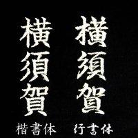 刺繍/名入れ/長袖Tシャツ