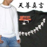 天尊真言 ネック 梵字 長袖Tシャツ /梵字タトゥー 刺青 デザイン Tシャツの袖にデザイン (名入れ刺繍可)通販 和柄服