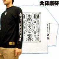 大日護符 お札 長袖 梵字Tシャツ 刺青 デザイン Tシャツの袖にデザイン (名入れ刺繍可/通販 梵字 タトゥー ) 和柄服