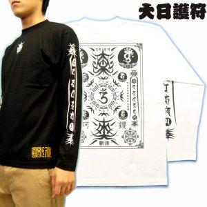 画像1: 大日護符 お札 長袖 梵字Tシャツ 刺青 デザイン Tシャツの袖にデザイン (名入れ刺繍可/通販 梵字 タトゥー ) 和柄服