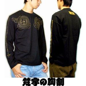 画像4: 阿吽光明 梵字 胸割 長袖Tシャツ /刺青 デザイン 梵字タトゥー Tシャツの袖にデザイン /名入れ刺繍可/通販 和柄服
