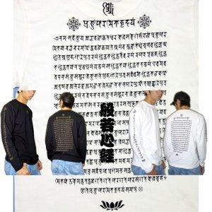 画像1: 般若心経 背中 梵字 長袖Tシャツ 梵字タトゥー 刺青 デザイン Tシャツの袖にデザイン (名入れ刺繍可 通販 ) 和柄服