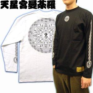画像1: 天星宮曼荼羅 背中 梵字 長袖Tシャツ 梵字タトゥー 刺青デザイン (名入れ刺繍可) Tシャツの袖にデザイン 通販 和柄服