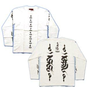 画像3: 憤怒明王 梵字 長袖Tシャツ 刺青 デザイン 梵字タトゥー Tシャツの袖にデザイン 通販 (名入れ刺繍可) 和柄服