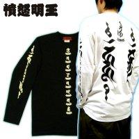 憤怒明王 梵字 長袖Tシャツ 刺青 デザイン 梵字タトゥー Tシャツの袖にデザイン 通販 (名入れ刺繍可) 和柄服