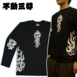 画像1: 不動三尊 梵字 長袖Tシャツ 刺青 デザイン Tシャツの袖にデザイン 通販 梵字タトゥー (名入れ刺繍可) 和柄服