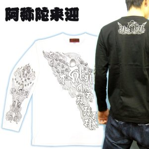 画像1: 阿弥陀来迎 梵字 長袖Tシャツ 刺青 デザイン Tシャツの袖にデザイン (名入れ刺繍可)通販 梵字タトゥー