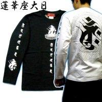蓮華座大日 梵字 長袖Tシャツ 刺青 デザイン / 梵字タトゥー Tシャツの袖にデザイン (名入れ刺繍可,通販 ) 和柄服