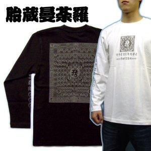 画像1: 胎蔵曼荼羅 長袖 梵字Tシャツ 刺青 デザイン Tシャツの袖にデザイン 通販 ( 梵字タトゥー 名入れ刺繍可) 和柄服
