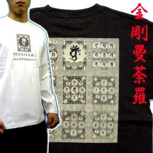 画像1: 金剛曼荼羅 梵字 長袖Tシャツ 刺青 デザイン 梵字タトゥー Tシャツの袖にデザイン (名入れ刺繍可)通販 和柄服