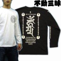 不動三昧 梵字 長袖Tシャツ 刺青 デザイン Tシャツの袖にデザイン (名入れ刺繍可)通販 梵字タトゥー 和柄服