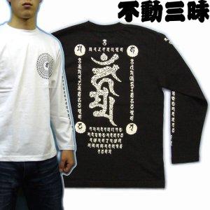 画像1: 不動三昧 梵字 長袖Tシャツ 刺青 デザイン Tシャツの袖にデザイン (名入れ刺繍可)通販 梵字タトゥー 和柄服