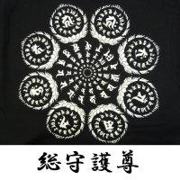 総守護 干支十二支 梵字 長袖Tシャツ 刺青 デザインのマハースカ( 梵字タトゥー 通販)