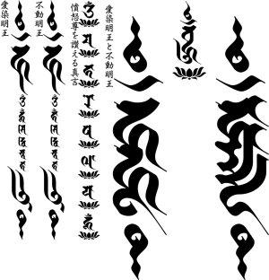 画像5: 憤怒明王 梵字 スエット パーカー 刺青デザインのマハースカ(名入れ刺繍可)通販 和柄服