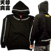 天尊真言 梵字 スエット パーカー 刺青デザインのマハースカ(名入れ刺繍可)通販 和柄服