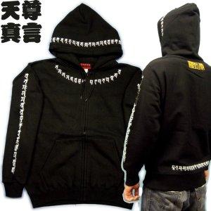 画像1: 天尊真言 梵字 スエット パーカー 刺青デザインのマハースカ(名入れ刺繍可)通販 和柄服