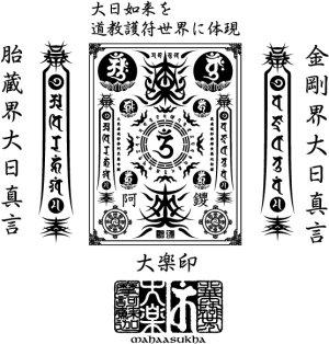 画像5: 大日護符 梵字 パーカー スエット刺青デザインのマハースカ(名入れ刺繍可)通販 和柄服