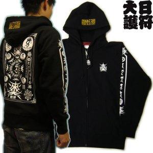 画像1: 大日護符 梵字 パーカー スエット刺青デザインのマハースカ(名入れ刺繍可)通販 和柄服