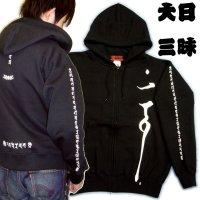 大日三昧 梵字 スエット パーカー 刺青デザインのマハースカ(名入れ刺繍可)通販 和柄服