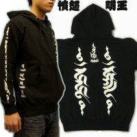 憤怒明王 梵字 スエット パーカー 刺青デザインのマハースカ(名入れ刺繍可)通販 和柄服