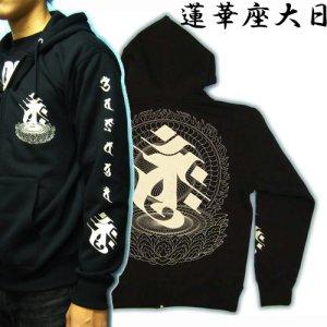 画像1: 蓮華座大日 梵字 スエット パーカー 刺青デザインのマハースカ(名入れ刺繍可)通販 和柄服